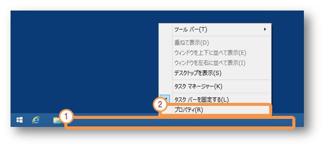 Windows8.1デスクトップを初期表示する手順