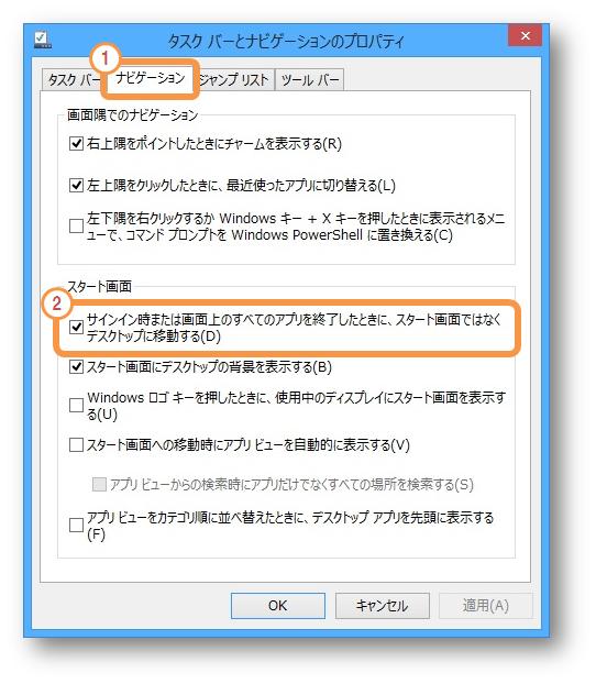 Windows8.1デスクトップを初期表示するプロパティ
